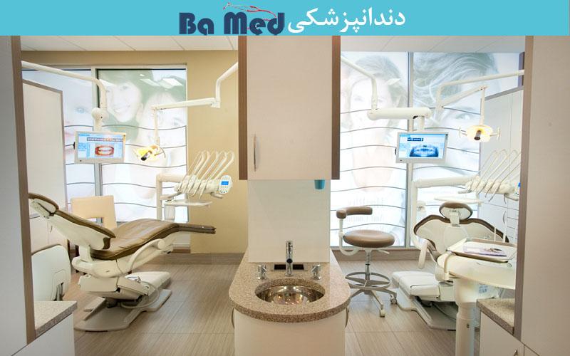 تجهیزات دندانپزشکی_بامد